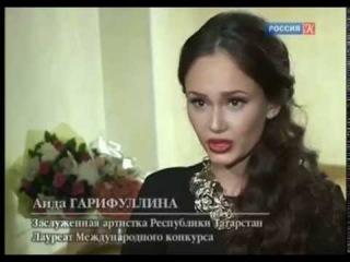 Аида Гарифуллина в программе
