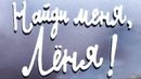 Найди меня Леня (1971) Мелодрама