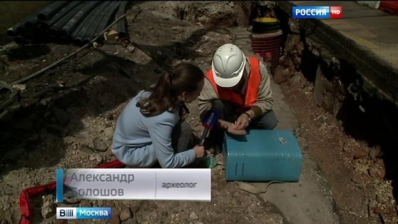 Вести-Москва • Реконструкция московских улиц приносит археологические сюрпризы
