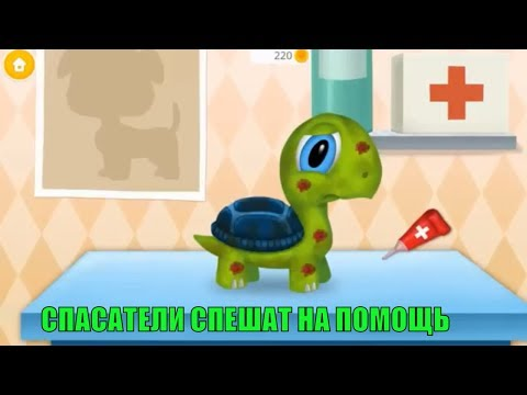 Забавная Игра для Детей Забота о Животных - Спасатели спешат на помощь - Игры Для Детей Tutotoons