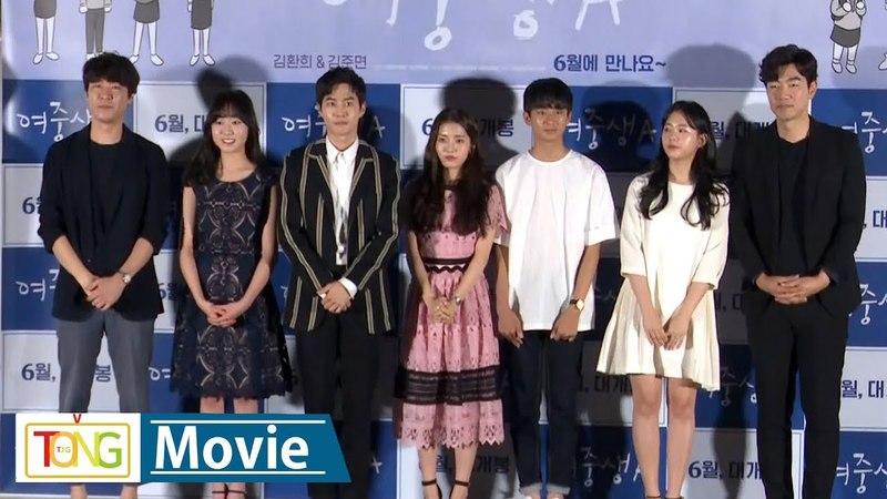 [풀영상] EXO SUHO(수호)·김환희 'Student A'(여중생A) 시사회 (엑소, 김준면, 정다빈)