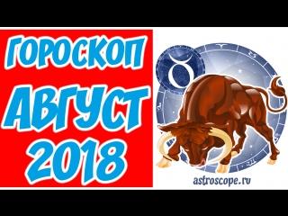 Гороскоп на август 2018 ТЕЛЕЦ