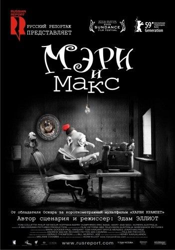 Мэри и Макс | Mary and Max