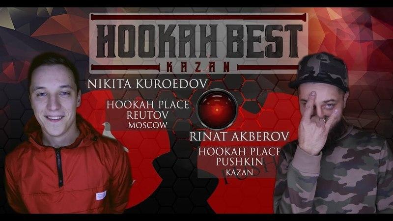 Hookah Best 6 | Никита Куроедов (Москва) - Ринат Акберов (Казань)