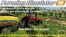 Farming Simulator 19 Как заработать много денег на соломе How to make a lot of money on straw