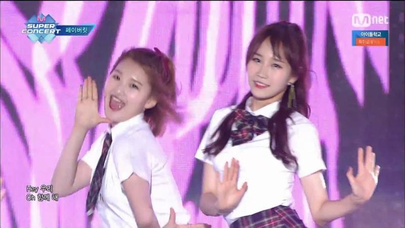 170910 Favorite 페이버릿 Party Time 파티타임 @ Mnet 슈퍼콘서트