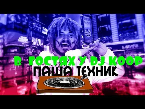 ПАША ТЕХНИК - В ГОСТЯХ У DJ KOOP