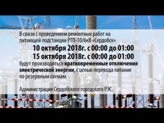 Отключение электроэнергии 10 и 15 октября