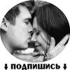 ♡♥ ЛЮБОВЬ НА ДВОИХ ♥♡ 18+