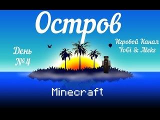 Minecraft_Остров День №4
