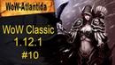 WOW-Atlantida [1.12.1]: WORLD of WARCRAFT Classic 10 | русский классик сервер