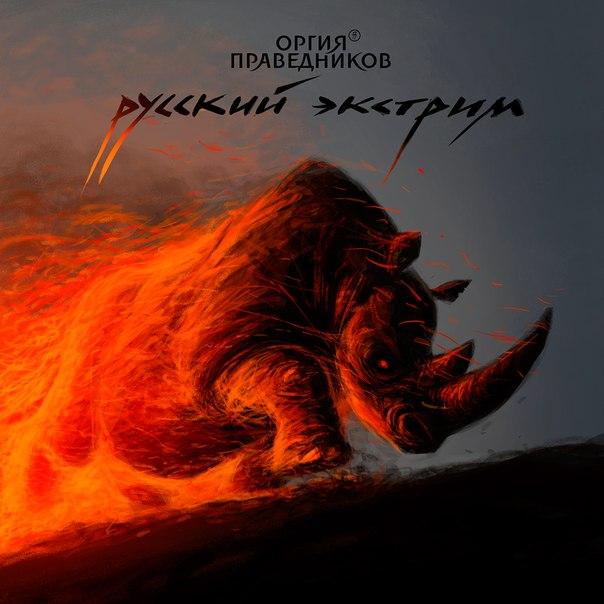 Новый сингл группы ОРГИЯ ПРАВЕДНИКОВ - Русский экстрим