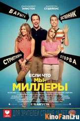 Мы - Миллеры / We're the Millers / 2013