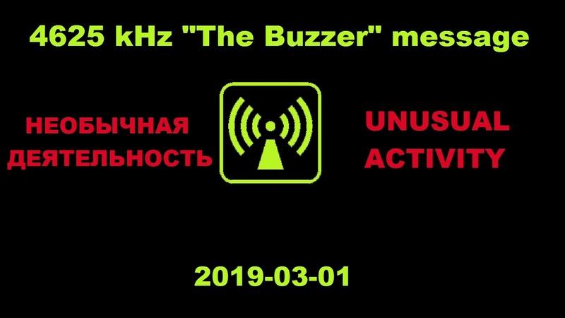 4625 kHz The Buzzer Unusual activity/Необычная деятельность 2019-03-01