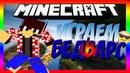 СЛОМАЛ ПРОТИВНИКАМ КРОВАТЬ И ПОСТАВИЛ СВОЮ!-Minecraft Bed Wars