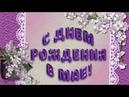 С Днем рождения в МАЕ Очень красивое поздравление Видео открытка