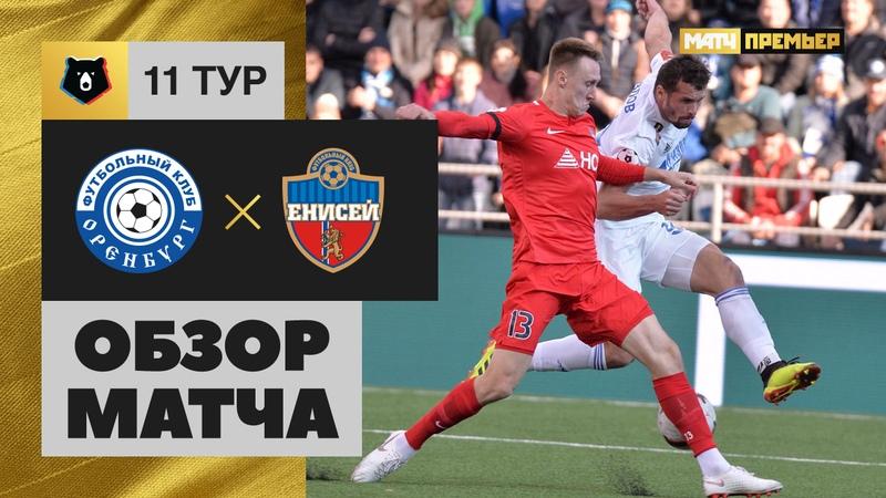 Оренбург - Енисей - 0:0. Обзор матча, Российская Премьер-Лига, 11 тур 20.10.2018