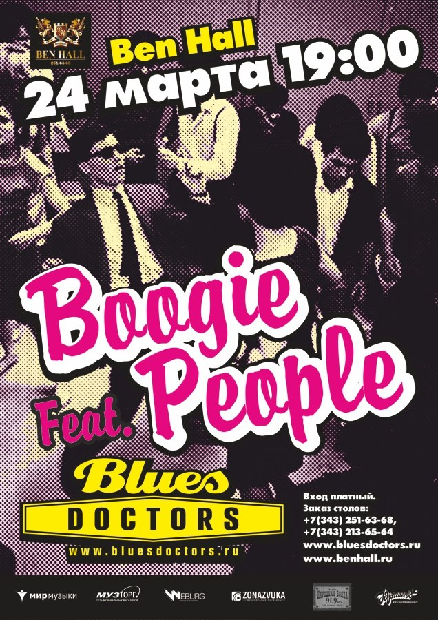 24.03 Boogie People в Ben Hall