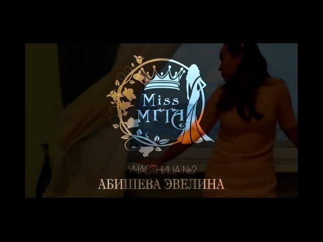 Мисс МГТА 2017 - Абишева Эвелина - превью