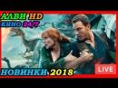фильм онлайн Алви HD кино 24/7 новинки 2018