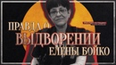 Правда о выдворении Елены Бойко Руслан Осташко