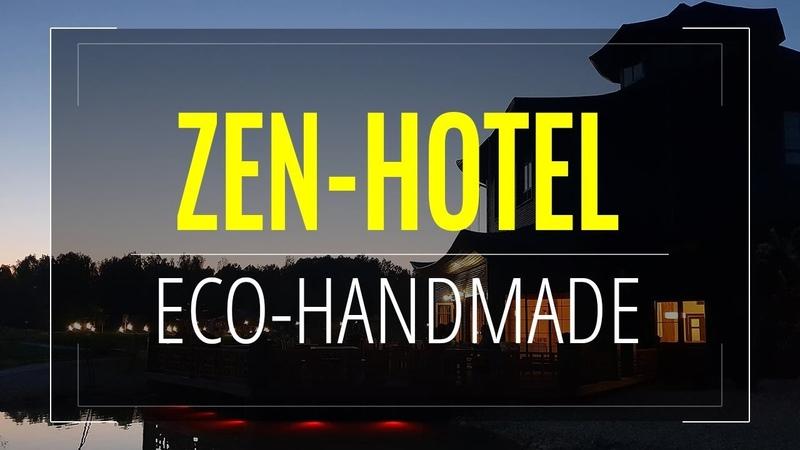 HandMade Дзэн-Отель. Сделано руками Мастеров!