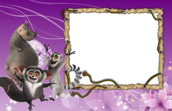 Фоторомки из мультика Мадагаскар