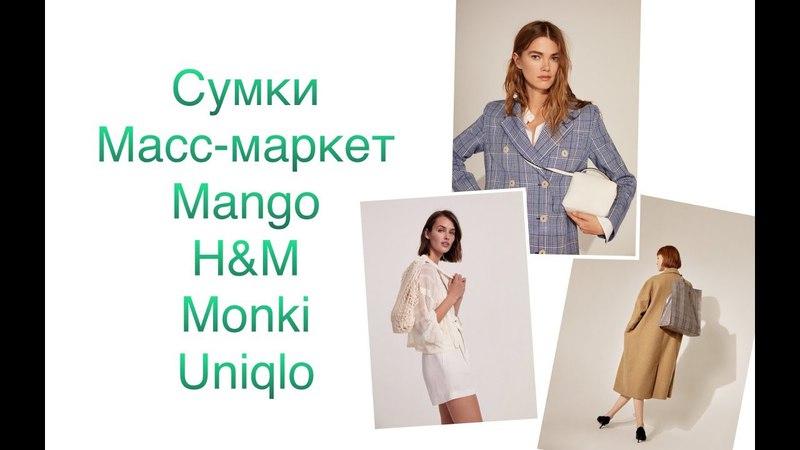 Сумки масс-маркет. Обзор. Часть 1/ Mango, HM, Monki, Uniqlo