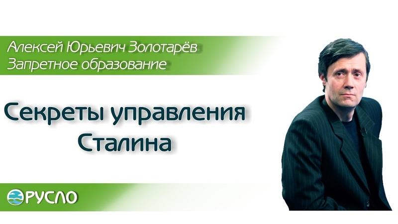 А.Ю. Золотарёв - Секреты управления Сталина