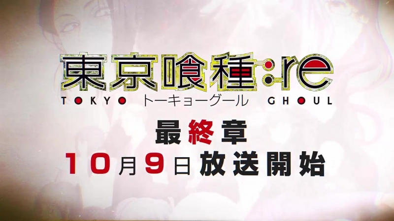 Русский трейлер Токийский гуль: Перерождение 2 озвучка Aniruma (NIRA)