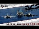 DCS! Боевой вылет на F/A-18 C ICS_Vortex