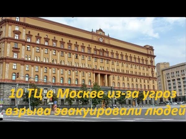 10 ТЦ в Москве из-за угроз эвакуировали людей. № 943