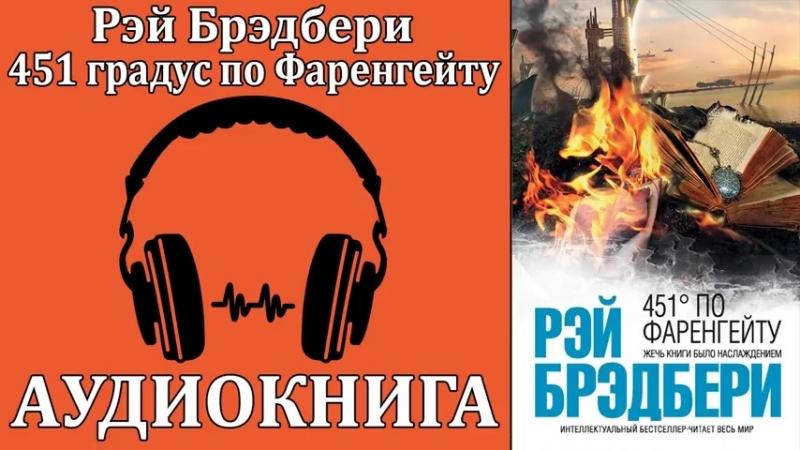 Рэй Брэдбери 451 градус по Фаренгейту. Аудиокнига