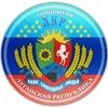 Типичная Луганская Республика