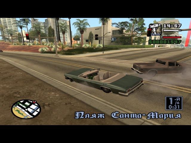 Прохождение GTA San Andreas - Миссия 17 - Высокие ставки, низкая подвеска)