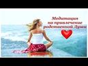 Медитация на Привлечение родственной души ❤️ Медитация Привлечения Любви ❤️