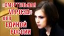 СРОЧНО Делягин о Поклонской она может стать СМЕРТЕЛЬНОЙ УГРОЗОЙ для правящей партии