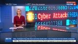 Новости на Россия 24 Вирус-шифровальщик атаковал РЖД и российские банки