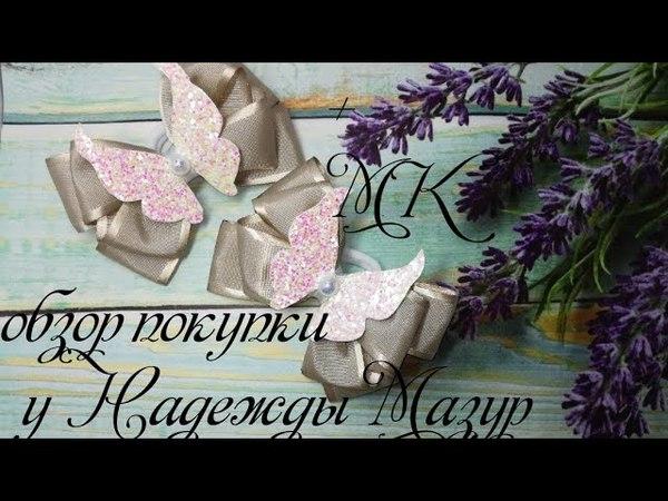Обзор покупки у Надежды Мазур мастер клас » Freewka.com - Смотреть онлайн в хорощем качестве