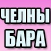 БАРАХОЛКА  ЧЕЛНЫ ОНЛАЙН