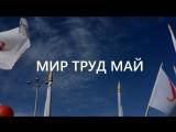 #MyPervoMay, ФТИ УрФУ