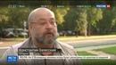 Новости на Россия 24 • Скандал в Риге: на месте расстрела евреев появился полигон