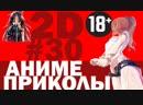 Смешные моменты из аниме 30   Аниме приколы   Аниме под музыку   А ещё я люблю тебя Правда? НЕТТ,пошла нах я люблю Эмилию