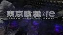 【東京喰種トーキョーグール:re S2 OP Full】Tokyo Ghoul:re - TK from 凛として時雨 - katharsis フルを叩いてみた - Drum Cover