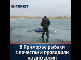 В районе поселка Тавричанка на акватории Амурского залива в Приморском крае утонул автомобиль-внедорожник