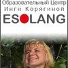 Образовательный Центр Esolang
