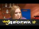 Дворик. 14 серия (2010) Мелодрама, семейный фильм @ Русские сериалы