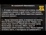 Шокирующие подробности убийства Юлии Соломатиной раскрыты в процессе слушаний в суде
