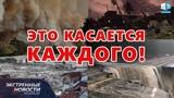 Земля на грани катастрофы. Есть ли выход Аномалии по всему миру Европа, Израиль, Ливан, Египет