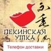 """Китайская кухня """"ПЕКИНСКАЯ УТКА""""  г.Ковров"""
